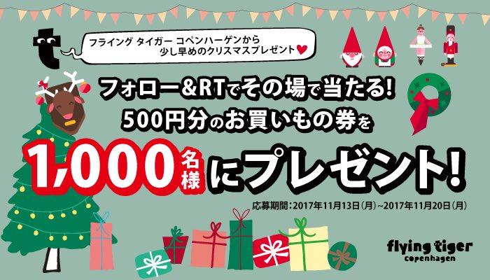 フライングタイガーで500円分のお買い物券が1000名にその場で当たる。~11/20。