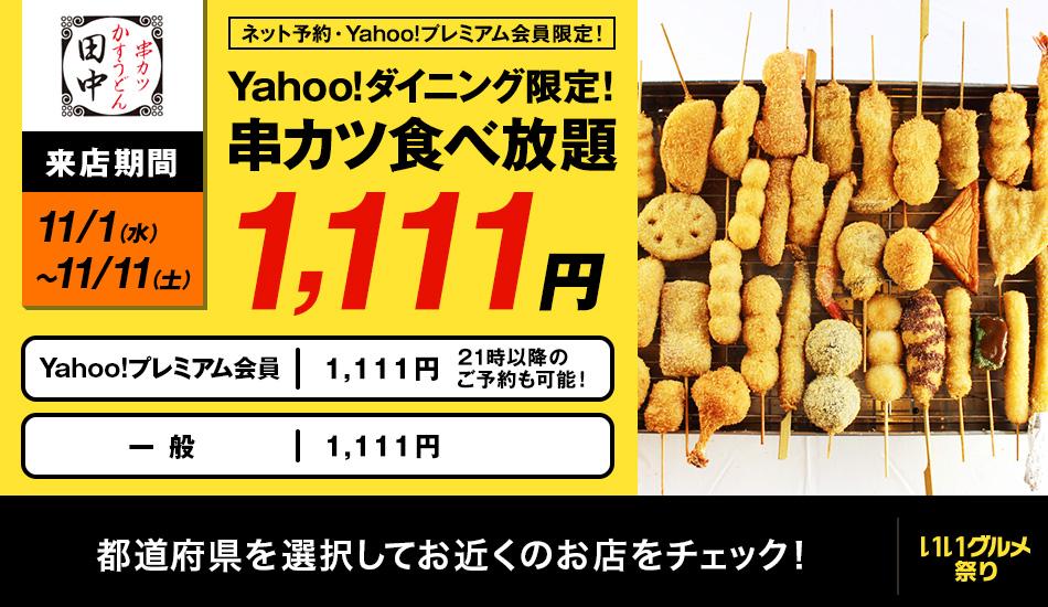11月11日が『串カツ田中の日』で串カツ食べ放題が1,111円、飲み放題込みで2222円。11/1~11/11。