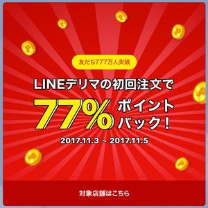 LINEデリマで初回77%ポイントバック、5回で7777ポイント。~11/5。ピザハットやピザーラ、ドミノピザ、モスバーガー、KFCなどが対象。