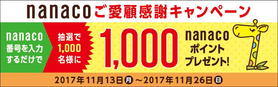 セブンイレブンで番号入力のみでnanaco1000ポイントが1000名に当たる。~11/26。