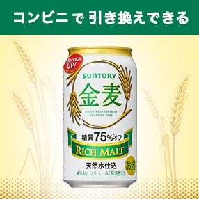 auスマートパスでサントリーの金麦〈糖質75%オフ〉(350ml缶)1本が抽選で10万名に当たる。ファミリーマート、サークルKサンクスで引き換え可能。~12/11。