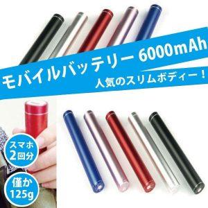 Yahoo!ショッピングで6000mAhのスリムモバイルバッテリーが500円送料無料。
