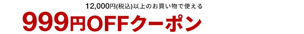楽天ブランドアベニューでビームスやアーバンリサーチなどで使える12000円以上999円OFFクーポンを配信中。~11/9 2時。