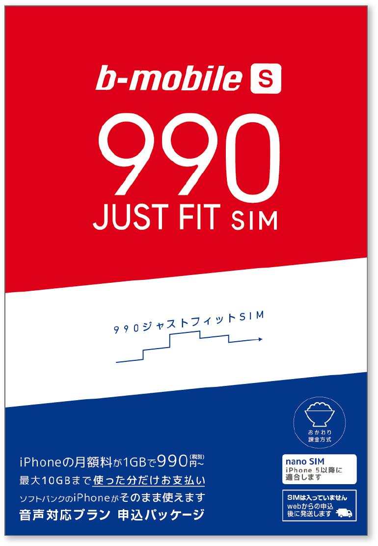 日本通信が音声対応・1GBで月額990円のソフトバンクMVNO・格安SIMを販売へ。ソフトバンクSIMロックiPhoneで使える。11/2~。