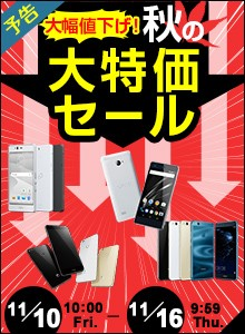 【Yahoo店5倍】gooSimsellerでSIMフリースマホの秋の大特価セール。Huawei nova lite、VAIO Phone A、P10 lite、arrows M04が最大16000円オフ。11/10 10時~11/16 10時。