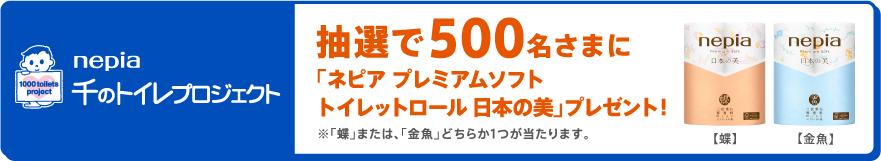 ツルハグループ nepia 千のトイレプロジェクトキャンペーンで抽選で1000名にトイレットロールとネピア鼻セレブ ポケットティッシュが当たる。~1/31。