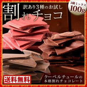 Yahooショッピングで割れチョコ100gおためし版が398円送料無料。