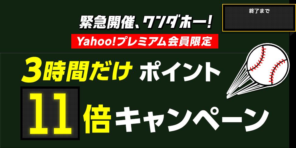 【全品19%付与ヤバイ買え】Yahoo!ショッピングで3時間限定ポイント11倍。Yahoo!プレミアム限定。5がつく日は併用可能?。11/4 23:30~11/5 2:30。