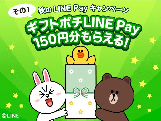 ギフトポチLINE Payで先着30万名に150円分がもれなく貰える。~12/15 17時。