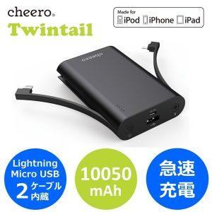 【新発売】アマゾンでcheero Twintail 10050mAh モバイルバッテリー Lightning / MicroUSB ケーブル一体型 CHE-089が3380円⇒2980円。