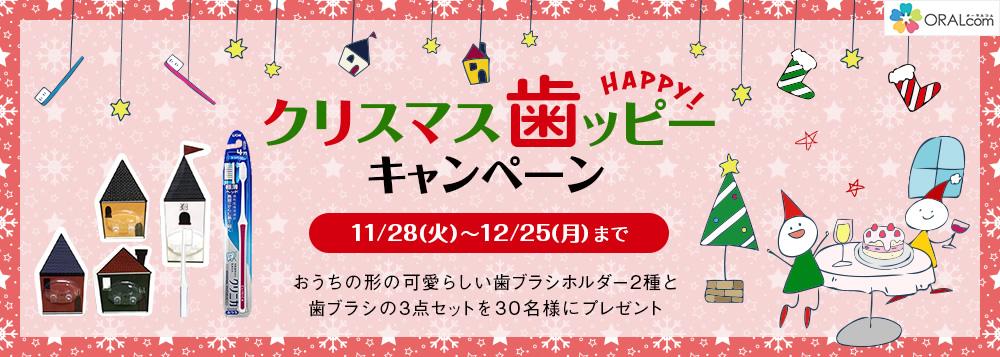 オーラルコムで「クリスマス歯ッピーキャンペーン」でおうち形歯ブラシホルダーと歯ブラシが30名に当たる。~12/25。