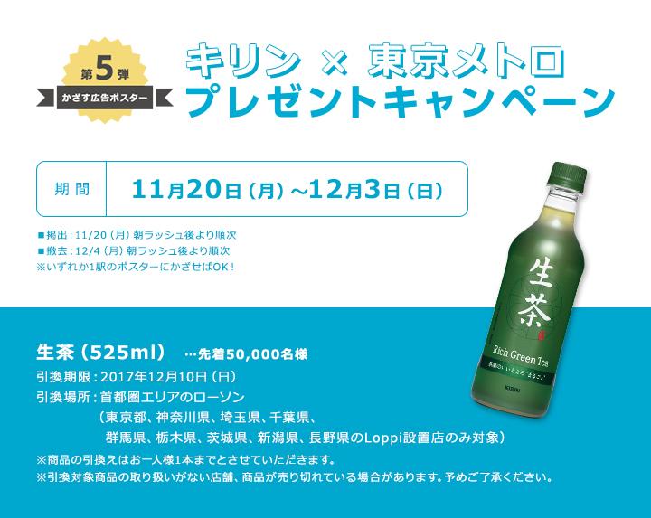 東京メトロでキリンの生茶が先着5万名にもれなく貰える。11/20~12/10。
