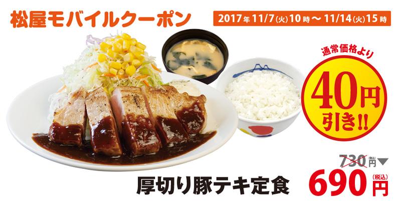 松屋で「厚切り豚テキ定食」が40円引きとなるLINE限定クーポンを配信中。~11/4 15時。