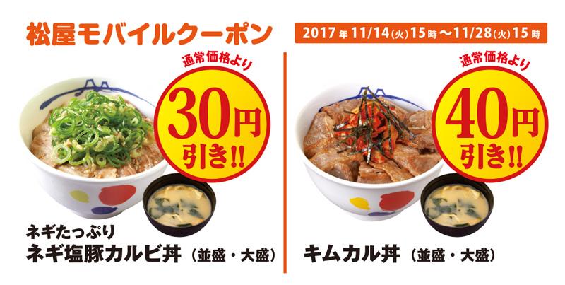松屋で「ネギたっぷりネギ塩豚カルビ丼」「キムカル丼」が30円-40円引きとなるLINE限定クーポンを配信中。