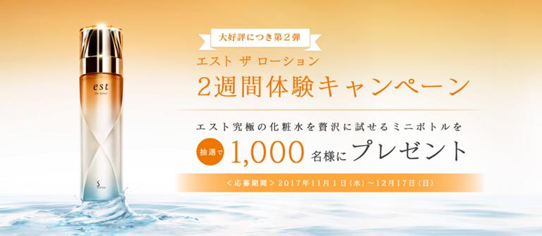 ソフィーナestのローション化粧水が抽選で1000名に当たる。~12/17。