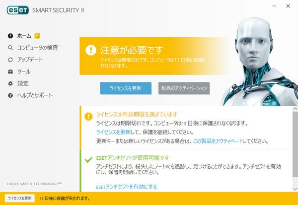 ESET Smart Securityはライセンスが切れても14日間は保護されるぞ。