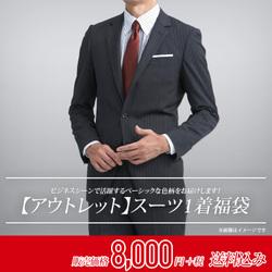 楽天で紳士服コナカのアウトレット スーツ 福袋が8640円、ポイント50%バック送料無料。24時まで。