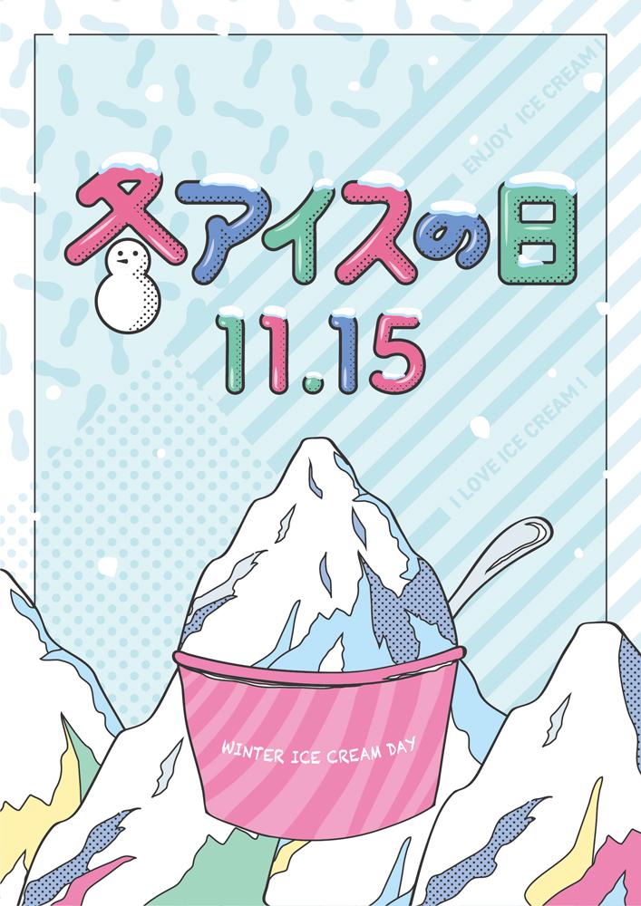 """日本アイスマニア協会が11月15日は""""冬アイスの日""""で東京のルミネ有楽町にてアイス6000個を無料配布予定。17時~21時。"""
