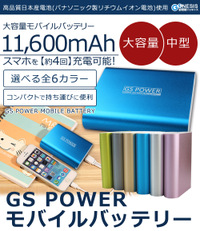 楽天でモバイルバッテリー11600mAhが1680円。100円クーポンも有り。