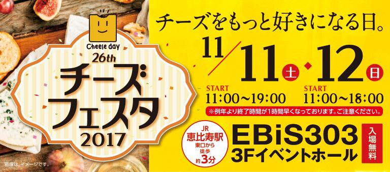 チーズフェスタが東京・恵比寿スバルビルにて開催。試食が楽しめるぞ。11/11~11/12 11時~19時。