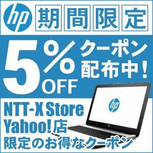 YahooショッピングのNTT-Xストアでヒューレット・パッカード ノートパソコンが5%OFFとなるクーポンコードを配信中。~11/16。