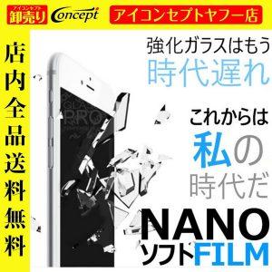 Yahoo!ショッピングでiPhoneガラスフィルム各種が99円から販売中。