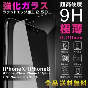 YahooショッピングでiPhone全機種強化ガラスフィルムが128円送料無料。