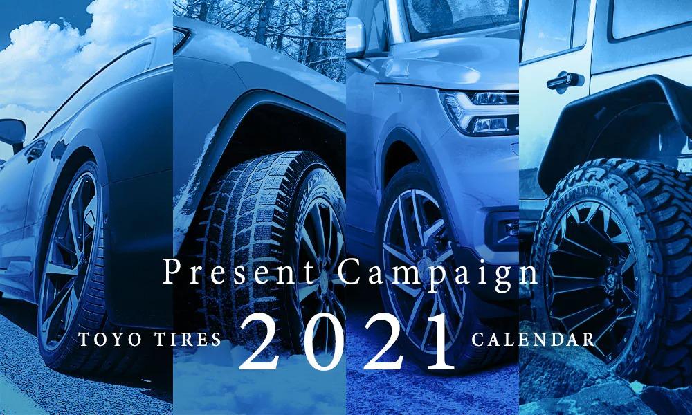 TOYO TIRES 2021 オリジナルカレンダーが抽選で1500名に当たる。~12/6。