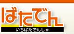 島根県「一畑電車」が終日無料で乗り放題。出雲大社に行き放題。11/19限定。