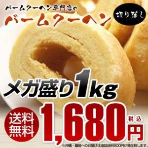 下町バームクーヘン 楽天市場店で訳あり切り落とし1kgが1680円⇒1280円。~11/9 10時。