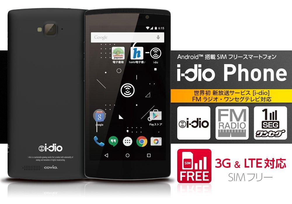 【ワンセグ】楽天のプレックスでCovia SIMフリー スマートフォン i-dio Phone CP-VL5Aが6980円送料別。