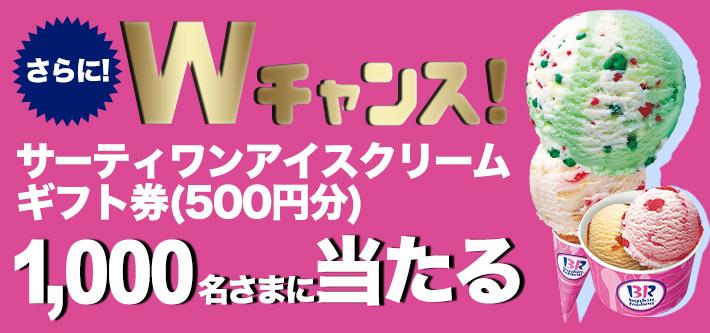 ソフトバンクで宝くじ一生分85万円相当が1名、サーティワン アイスクリームギフト券500円分が1000名に当たる。~12/1。