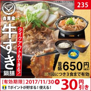 吉野家で牛すき鍋膳・地域鍋膳が30円引きとなるクーポンを配信中。~11/30。