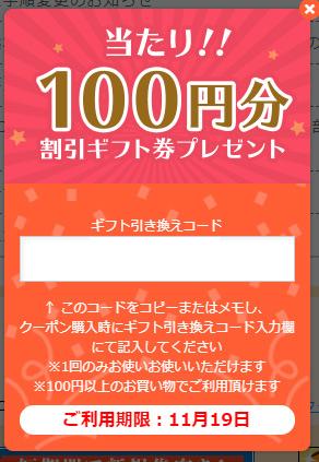 くまポンで7周年記念でハズレ無し最大777円クーポンが抽選で当たる。11/15~11/17。
