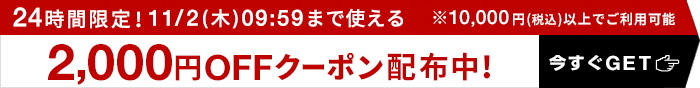【24時間限定】楽天ブランドアベニューで10000円以上で1000円OFFとなるクーポンを配信中。