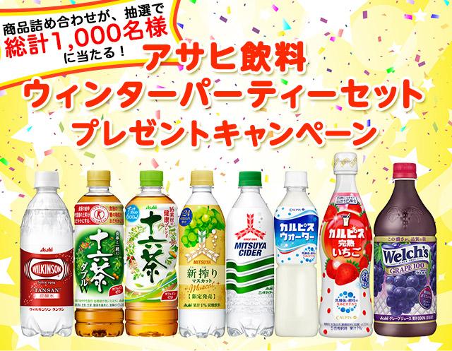 アサヒ飲料ウィンターパーティープレゼントキャンペーンで抽選で1000名にソフトドリンクが当たる。~11/24 17時。