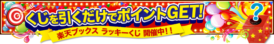 楽天ブックス☆ラッキーくじで1万ポイントが1名、1ポイントが毎日777名に当たる。