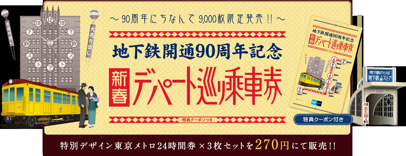 東京メトロで地下鉄開通90周年記念、新春デパート巡り乗車券「東京メトロ24時間券」×3枚が270円にて9000枚限定販売予定。デパートクーポン付き。11/20~12/10。