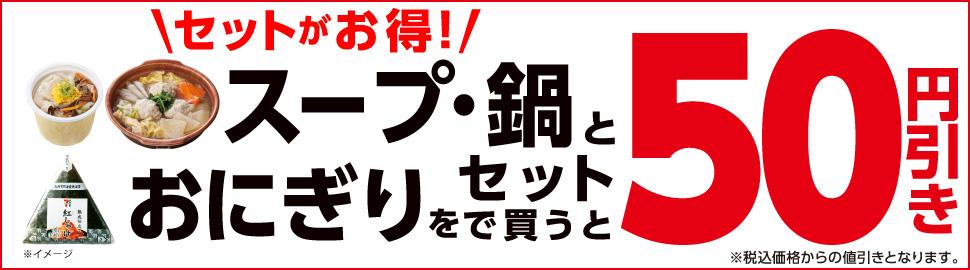 セブンイレブンでスープ・鍋とおにぎりセットを買うと50円引き。~11/26。