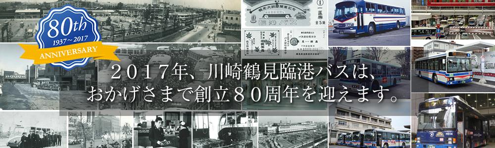 川崎鶴見臨港バスが終日無料で乗り放題。11/19限定。