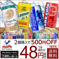 楽天で神戸居留地の炭酸飲料24本入りが1470円、1本61円送料無料。2セットでクーポン適用可能。