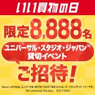 ヤフオクで8888円以上で落札するとUSJに8888名が抽選で当たる。~11/11。