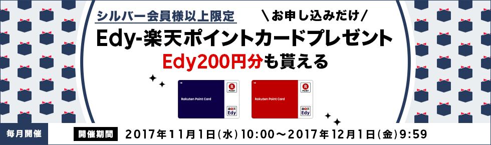 楽天Edy-楽天ポイントカードがシルバー会員以上で200円付きでもれなく貰える。
