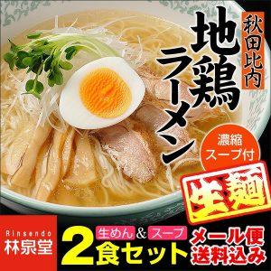 【本日限定】Yahoo!ショッピングで秋田比内地鶏ラーメン2食(常温生麺&スープ)が500円送料無料。