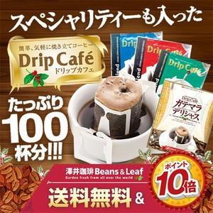Yahoo!ショッピングで澤井珈琲 コーヒー専門店の100杯分入りドリップコーヒー福袋が2570円⇒1999円、ポイント10倍送料無料。
