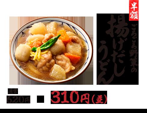丸亀製麺で「夜なきうどんの日」。揚げだしうどんが620円⇒310円の半額でセール予定。11/7~11/9。