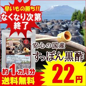 Yahoo!ショッピングで「すっぽん黒酢 約1ヵ月分」が22円送料無料で販売中。
