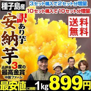 Yahoo!ショッピングで安納芋が1kg899円送料無料。