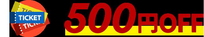 楽天クーポン改めEクーポンで下限なし500円割引チケットを配信中。11/1~。
