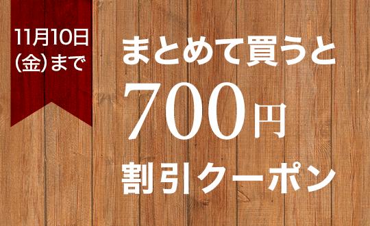 LOHACOでまとめて1万円以上買うと700円OFFクーポン。~11/10。
